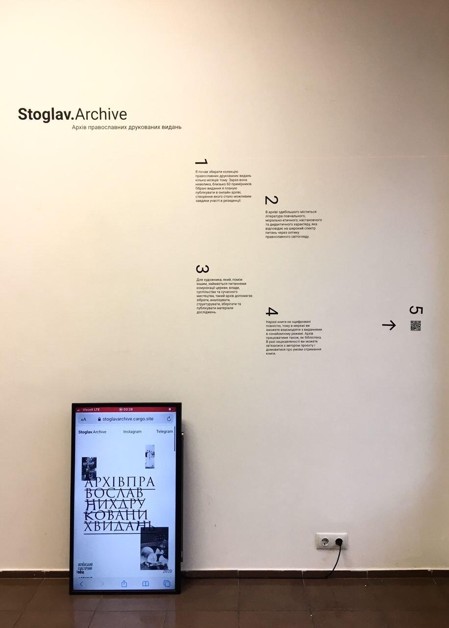 Stoglav.archive у експозиції. Фото Богдана Бунчака