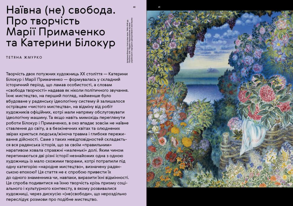 Примаченко и Билокур.jpeg