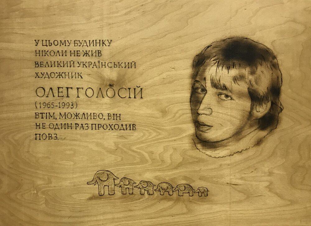 Евгений Коршунов, «Мемориальная доска Олега Голосия», 2019