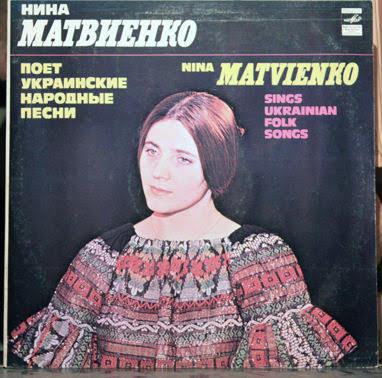Пластівка Ніни Матвієнко