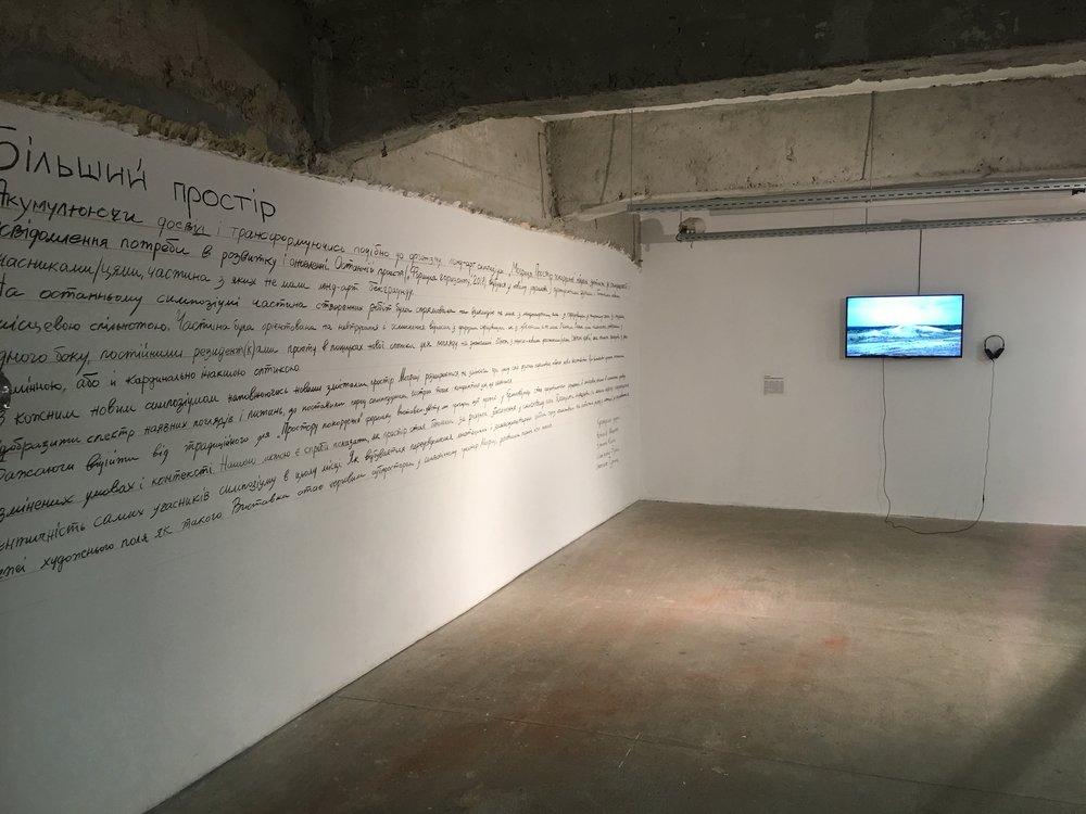 Початок експозиції «Більший простір». Кураторський текст та робота Юрія Єфанова «Легенда крейдяного кар'єру». Світлина: Ганна Гідора