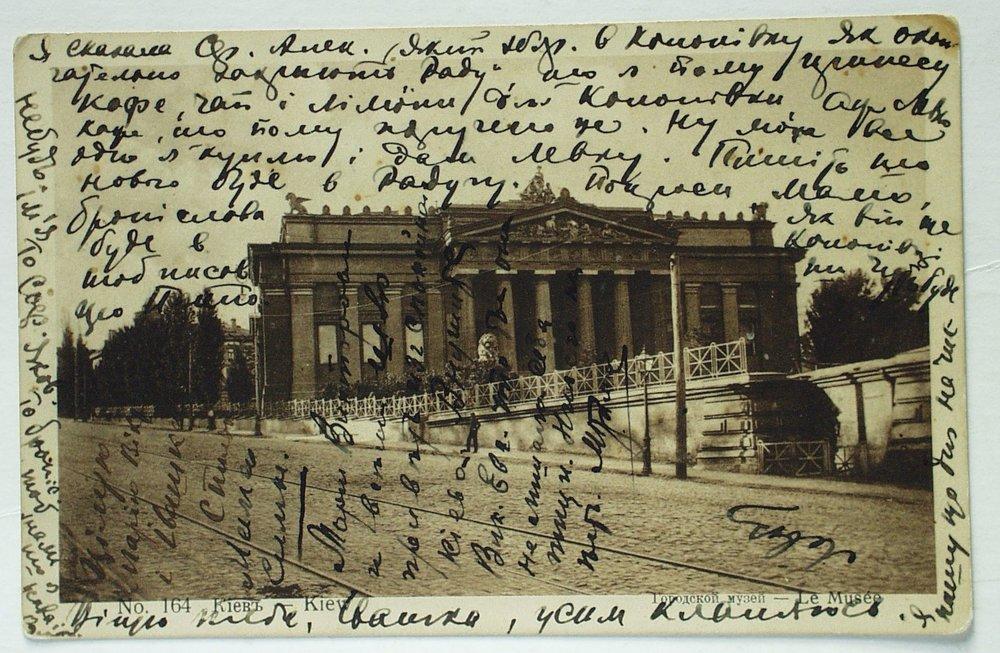 Листівка початку ХХ століття