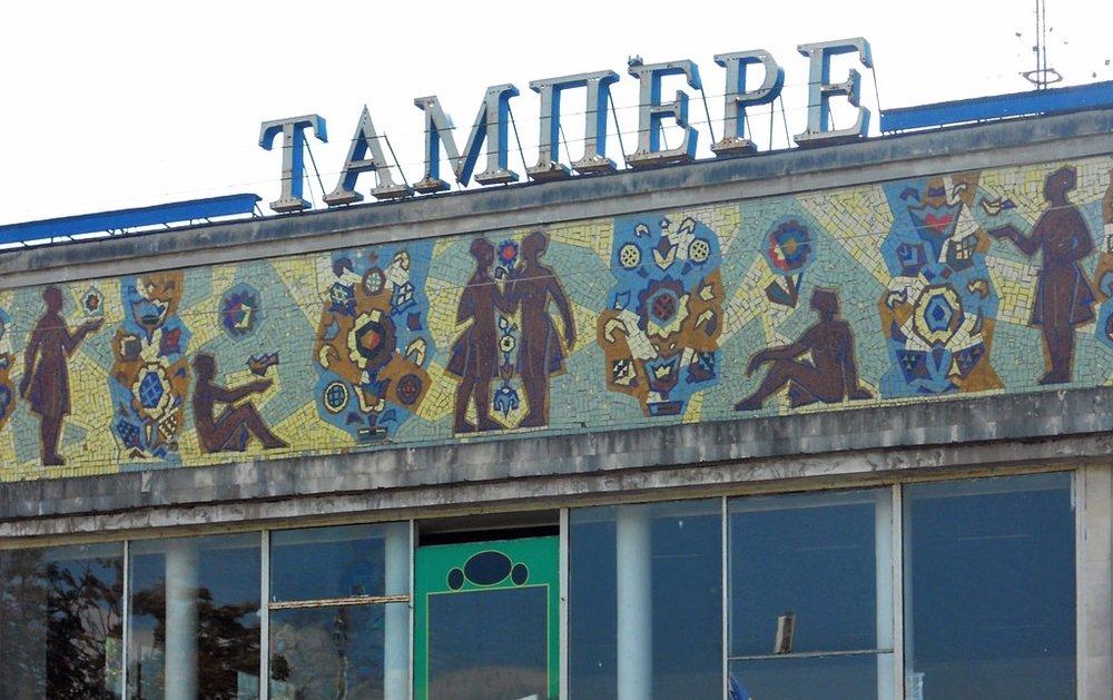 «Кінотеатр «Тампере». Світлина:  vkieve