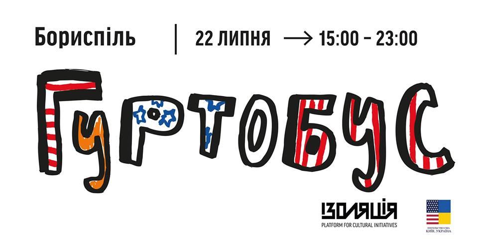 Світлина: Facebook сторінки Мандрівний Гуртобус -> м. Бориспіль