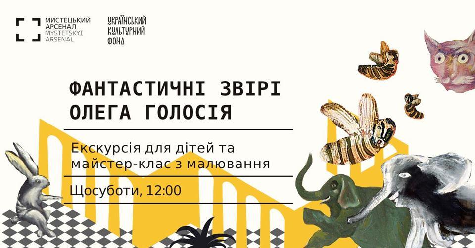 Світлина: Facebook сторінка Фантастичні звірі Олега Голосія   Екскурсія для дітей