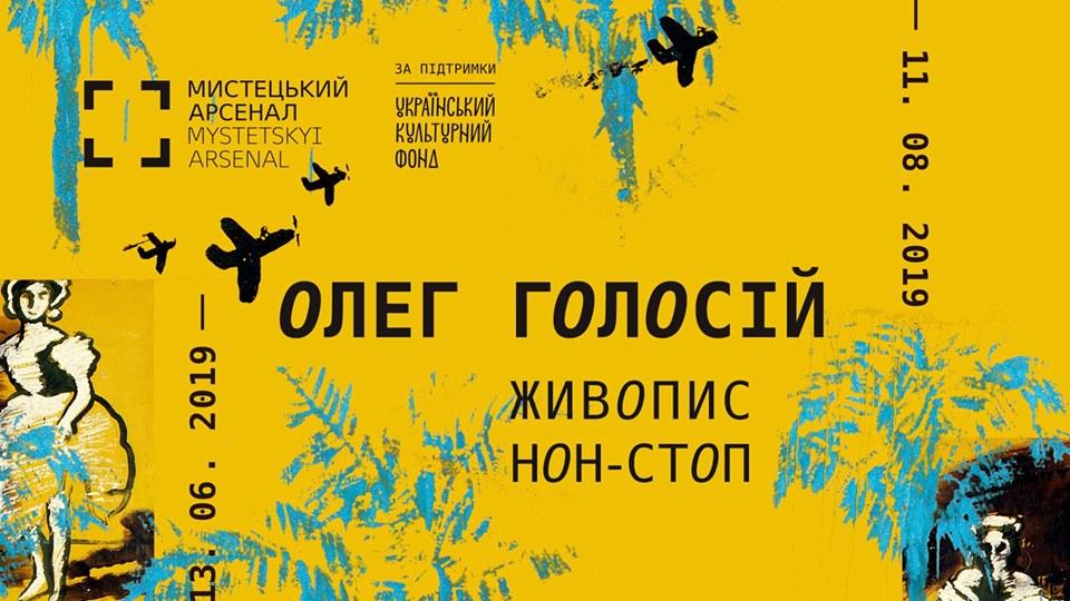 Світлина: Facebook Олег Голосій. Живопис нон-стоп