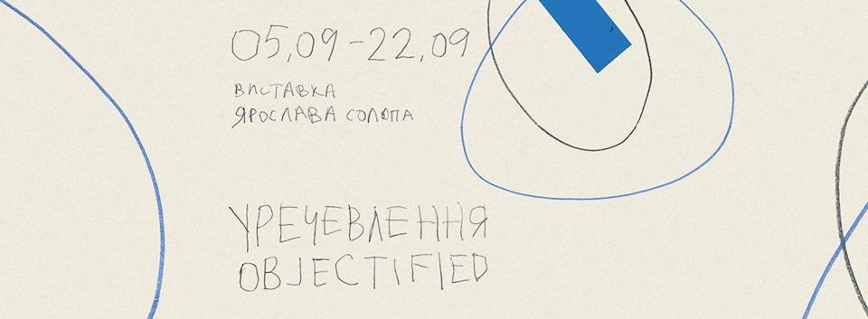 Світлина: Dymchuk Gallery