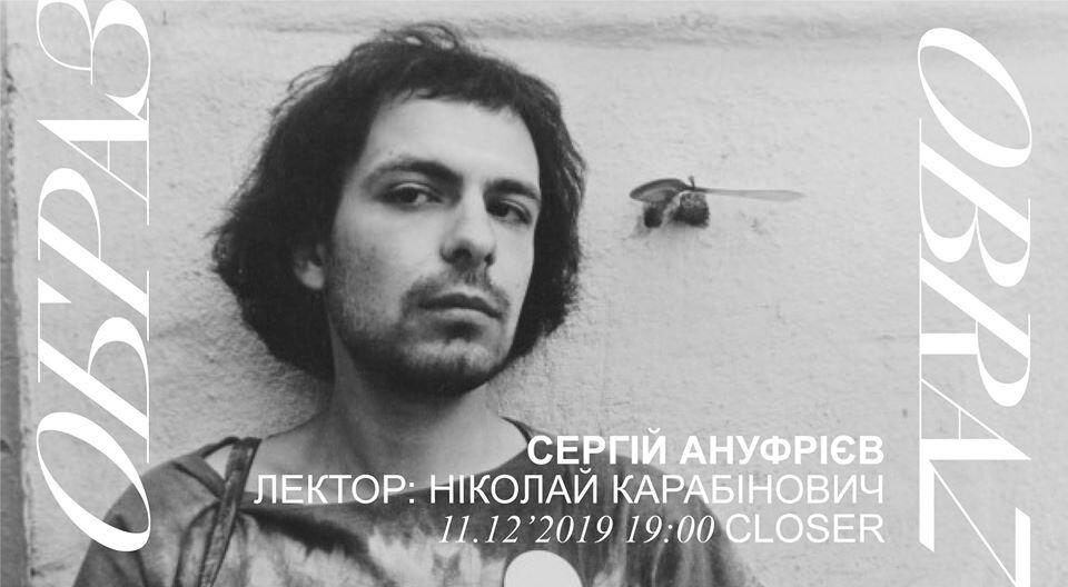 Світлина:   ОБРАЗ | Сергій Ануфрієв