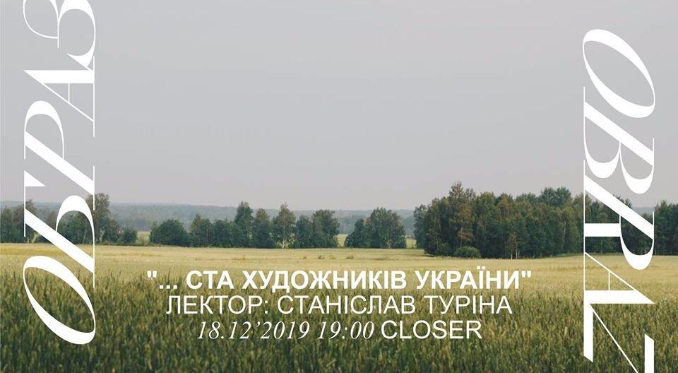 Світлина: ОБРАЗ | Лекція Станіслава Туріни