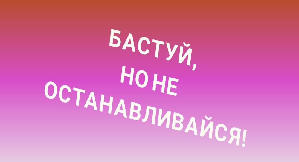 Плакат  рабочей группы «Работай Больше! Отдыхай Больше!»