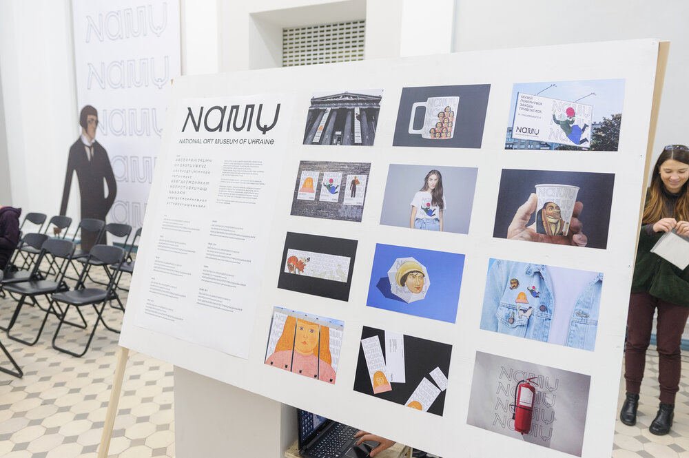 Презентація нової айдентики NAMU. Фото надане Олею Балашовою