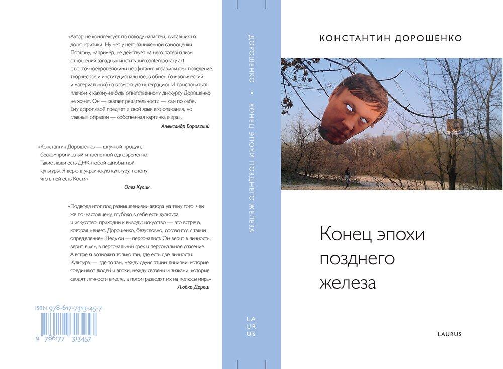 Обкладинка книжки Костянтина Дорошенка