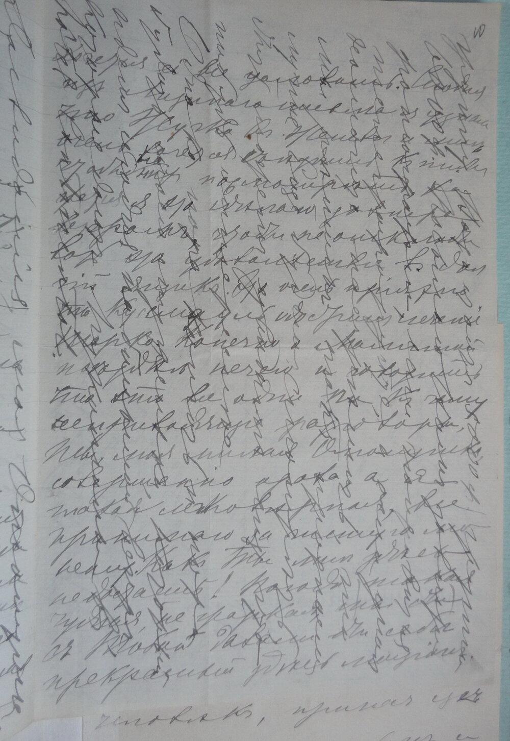 Лист Варвари Ханенко до Ольги Терещенко. Зображення надано Музеєм Ханенків