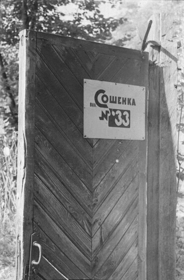Табличка, виготовлена художником Георгієм Малаковим, 1960-ті роки. Архівне фото надане Анною Сороковою