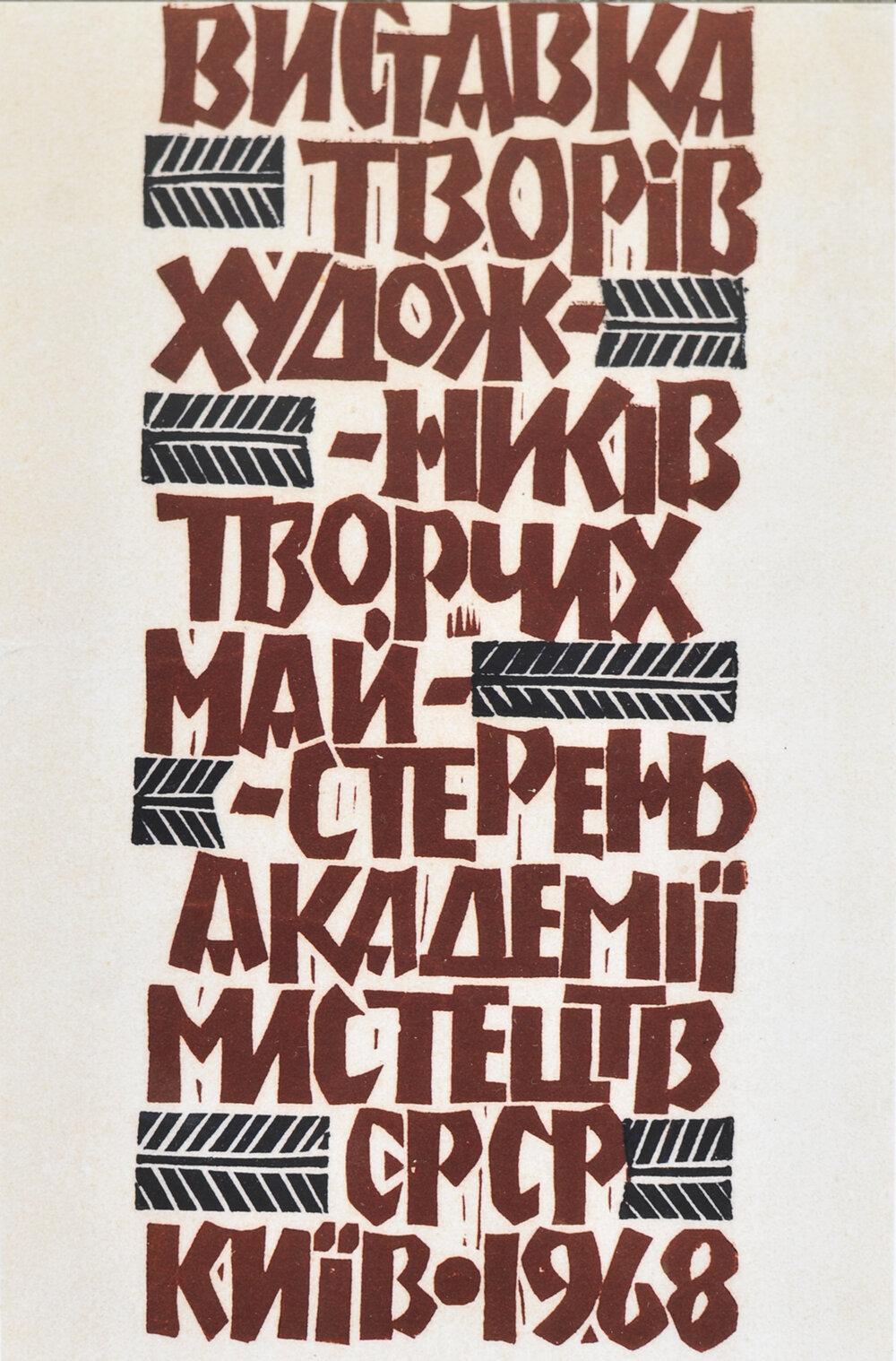 Афіша до звітної виставки художників-резидентів майстерень на Сошенка, 33, 1968 рік. Архівне фото надане Анною Сороковою